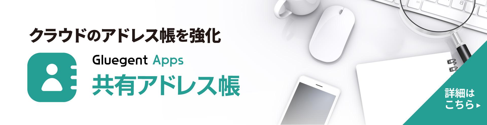 Gluegent Apps 共有アドレス帳